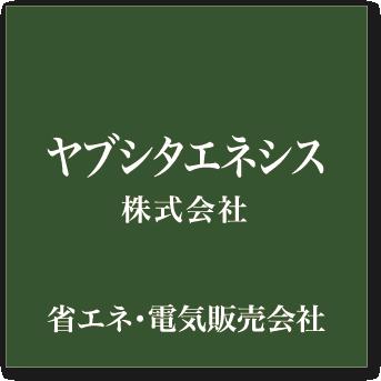 ヤブシタエネシス株式会社