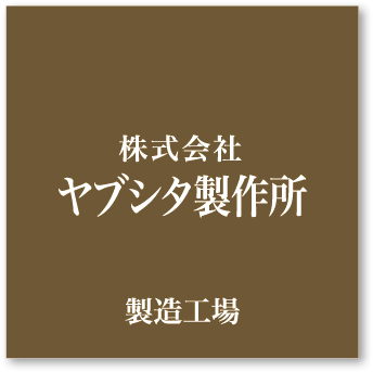 株式会社ヤブシタ製作所