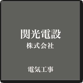 関光電設株式会社