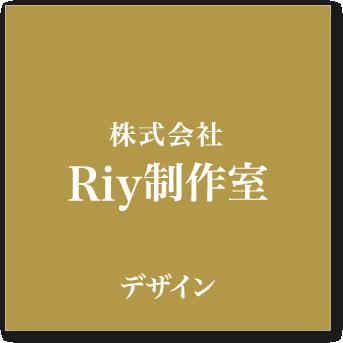 株式会社Riy制作室